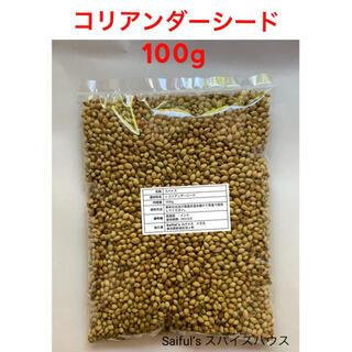 コリアンダーシード100g(調味料)