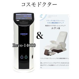 中古 コスモドクター  Revo14000 & エヴァII(マッサージ機)