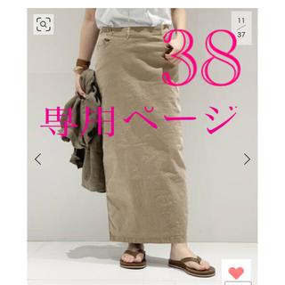 アパルトモンドゥーズィエムクラス(L'Appartement DEUXIEME CLASSE)の美品 AP STUDIO ウォッシュ タイトスカート 38(ロングスカート)