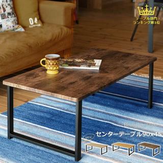 テーブル ローテーブル 90 おしゃれ センターテーブル 長方形 座卓 スチール(ローテーブル)