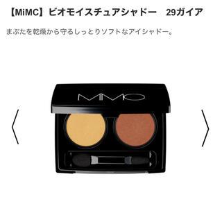 MiMC - 新品 MiMC  ビオモイスチュアシャドー  29ガイア