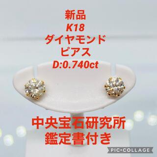 新品 K18 ダイヤモンドピアス D:0.74 中央宝石研究所 鑑定書付き(ピアス)