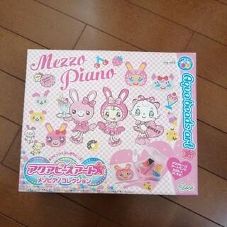 メゾピアノ(mezzo piano)のさくら様専用ページメゾピアノのアクアビーズ(キャラクターグッズ)