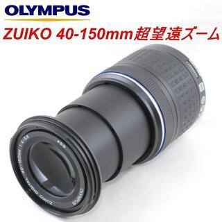 オリンパス(OLYMPUS)の★超望遠ズーム OLYMPUS オリンパス★ ZUIKO 40-150mm(レンズ(ズーム))