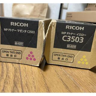 リコー(RICOH)のC3503 マゼンタ、イエロー RICOH純正トナー(OA機器)