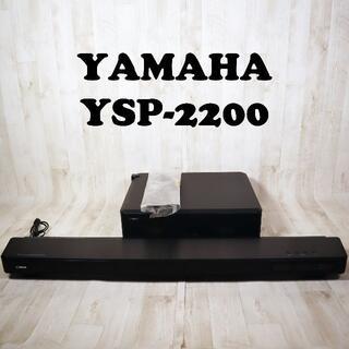 ヤマハ(ヤマハ)のヤマハ YAMAHA YSP-2200 サウンドプロジェクター スピーカー(スピーカー)