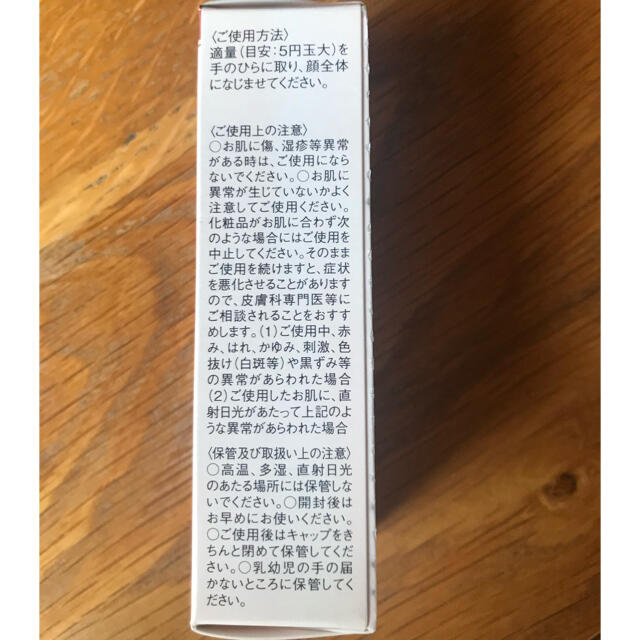 フラコラ(フラコラ)の《フラコラ》プラセンタエキス原液エンリッチ コスメ/美容のスキンケア/基礎化粧品(美容液)の商品写真