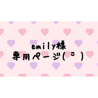 emily様 専用ページです( ¨̮ )(ゲーム)