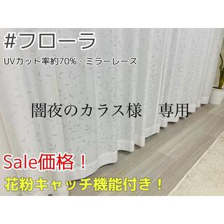 闇夜のカラス様 専用 レースカーテン 130㎝×225㎝ 2枚(レースカーテン)
