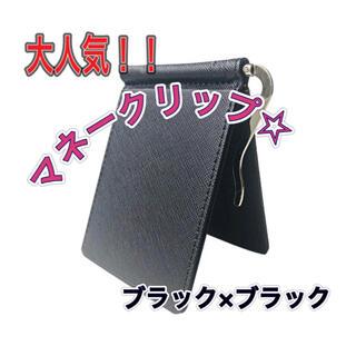 マネークリップ 極薄 カードケース ブラック メンズ シンプル