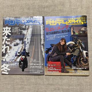 タンデムスタイル(車/バイク)