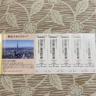 東京スカイツリー当日割引券5枚+東武商事運営店舗優待券5枚セット(その他)