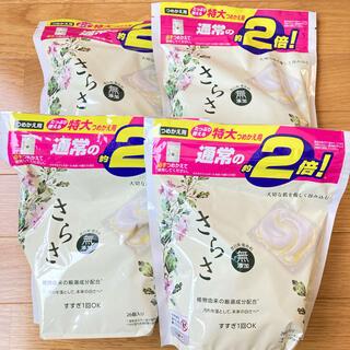 サラサ(さらさ)の【4袋セット】さらさ 洗濯洗剤 ジェルボール つめかえ用 特大サイズ(26個入)(洗剤/柔軟剤)