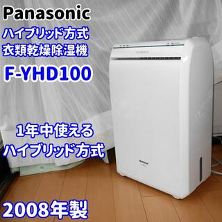 パナソニック(Panasonic)の✨人気のハイブリッド✨ナショナル ハイブリッド式除湿機 F-YHD100(加湿器/除湿機)