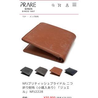 ガンゾ(GANZO)のプレリー NPJブリティッシュブライドル 二つ折り財布 ジュエル 新品 未使用(折り財布)