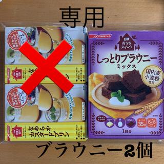 ニッシンセイフン(日清製粉)の【専用】日清 ブラウニー 手作り お菓子(菓子/デザート)