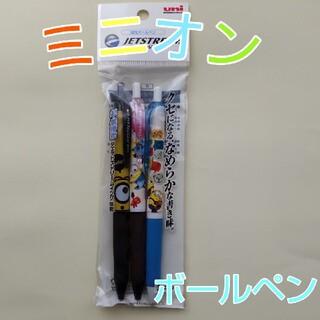 ミニオン(ミニオン)のミニオン ジェットストリーム ボールペン 3本セット(ペン/マーカー)