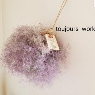◆スモークツリーボール◇natural purple◇プレゼント(ドライフラワー)