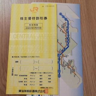ジェイアール(JR)のJR東海 株主優待割引券 2022年6月30日まで 1枚(その他)