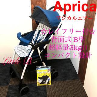 Aprica - アップリカ レイフリー付 夏色 超軽量3kg☆コンパクト 背面式 B型ベビーカー