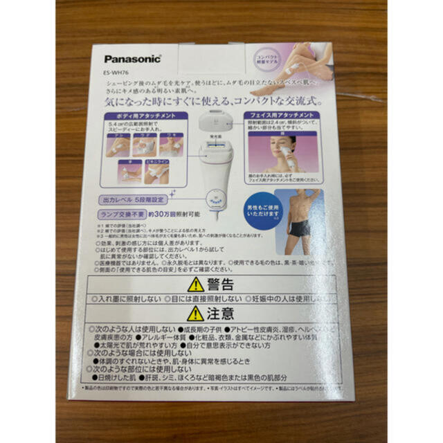 Panasonic(パナソニック)のパナソニック 光エステ スマホ/家電/カメラの美容/健康(ボディケア/エステ)の商品写真
