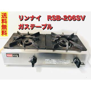 リンナイ(Rinnai)のリンナイ業務用ガステーブルコンロ  RSB-206SV(ガスレンジ)