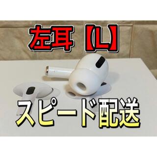 アップル(Apple)の67 ジャンク品 Apple AirPods Pro 本体 左耳【L】正規品(ヘッドフォン/イヤフォン)