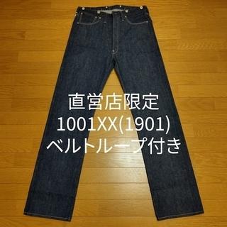 ウエアハウス(WAREHOUSE)の②【直営店限定】 Lot 1001XX(1901 MODEL) W32L32(デニム/ジーンズ)