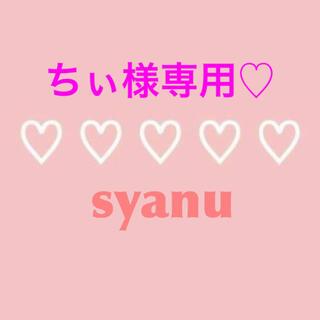 ちぃ様専用♡(Tシャツ/カットソー)