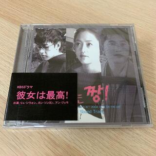 彼女は最高 オリジナルサウンドトラック(グレー)★新品未開封OST(映画音楽)