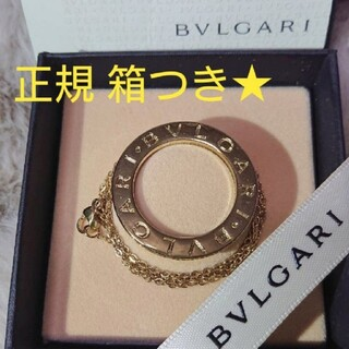 ブルガリ(BVLGARI)の【正規品 箱つき】BVLGARI ゴールドロゴ リング ネックレス ペンダント(ネックレス)