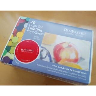 《新品・未使用》PANPASTEL 20 Color set  (クレヨン/パステル)