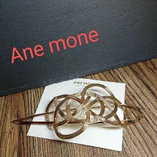 アネモネ(Ane Mone)の《Ane mone 》水引モチーフ メタル マジェステ(バレッタ/ヘアクリップ)