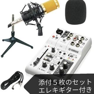 ヤマハ(ヤマハ)のライブ配信セット(添付の5枚全てセット)エレキギター付き 音楽配信(ミキサー)