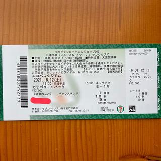 あき様専用 リポビタンD 2021 日本代表vsサンウルブズ ラグビーチケット(ラグビー)