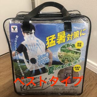 ヤマゼン(山善)の空調服 カゼフィット ベスト KAB20-Lサイズ 新品未開封(その他)