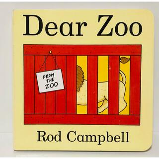 Dear Zoo 動物園のどうぶつの絵本 めくり絵本 英語 洋書絵本(洋書)
