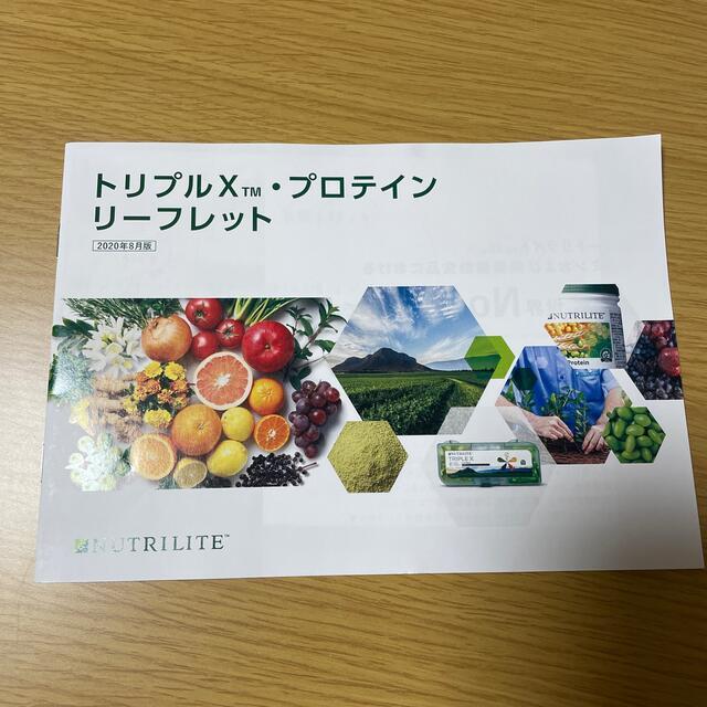 Amway(アムウェイ)のアムウェイ ニュートリライト データカード 食品/飲料/酒の健康食品(その他)の商品写真