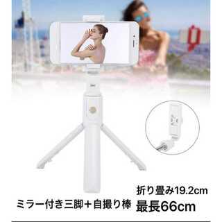 セール品!新品【高性能】自撮り棒 Bluetooth無線 三脚一脚兼用 セルカ棒(自撮り棒)