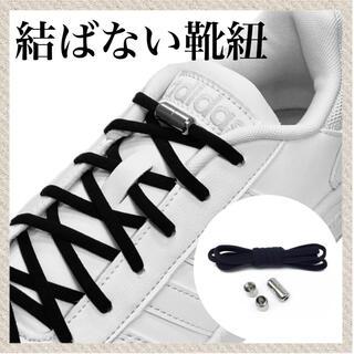 シルバー×黒紐 結ばない靴紐!伸びる靴紐 品質保証 配送保証(シューズ)