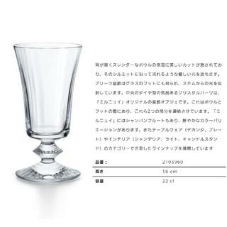 バカラ(Baccarat)の専用 バカラ ミルニュイ ワイングラス 16cm(食器)