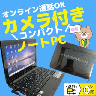 Acer - ☘️カメラ付きミニパソコン♪設定済み!Aser中古ノートパソコン R70045