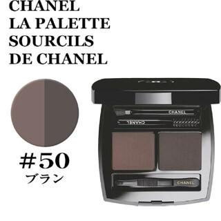 シャネル(CHANEL)のCHANEL ラ パレットスルスィルドゥシャネル アイブロウ 50 BRUN (パウダーアイブロウ)