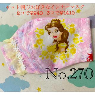 No.270 インナーマスク♡  ベル プリンセス 子供 リボン 女の子(外出用品)