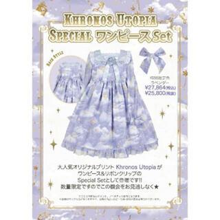アンジェリックプリティー(Angelic Pretty)のAngelic Pretty Khronos Utopia ワンピース(ひざ丈ワンピース)
