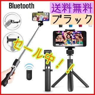 【セール中】自撮り棒 Bluetooth リモコン セルカ棒 セルフィー スマホ(自撮り棒)