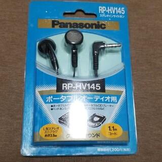パナソニック(Panasonic)のPanasonic RP-HV145ポータブルオーディオ用イヤホンです(ヘッドフォン/イヤフォン)