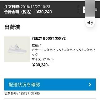 アディダス(adidas)のyeezy boost 350 V2 スタティック 26センチ(スニーカー)