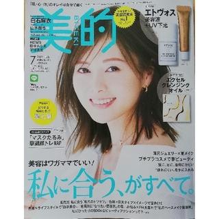 【新品未読】美的 2021年 7月号 雑誌のみ 付録なし(美容)