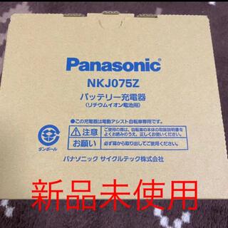 パナソニック(Panasonic)のパナソニック 電動自転車 充電器 NKJ075Z(パーツ)